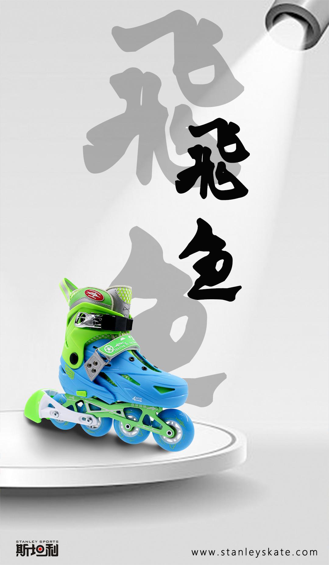斯坦利-飞鱼儿童休闲平花轮滑鞋