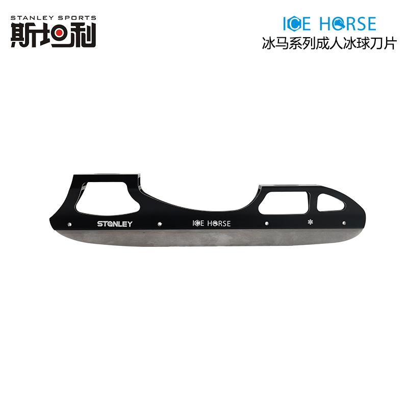 斯坦利冰马系列成人冰球刀片,斯坦利轮滑产品