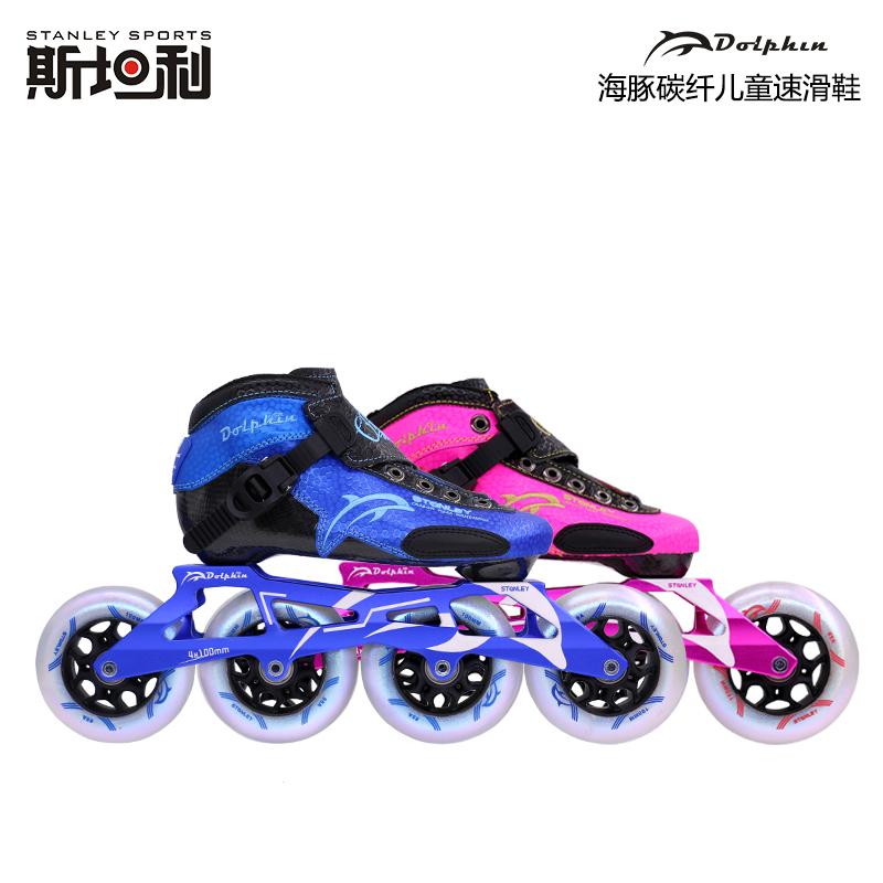 斯坦利-海豚儿童碳纤速滑鞋,斯坦利轮滑产品