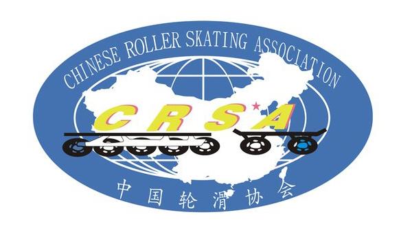 关于举办(沈阳)轮滑、滑板教练员、裁判员培训班通知 | 斯坦利体育