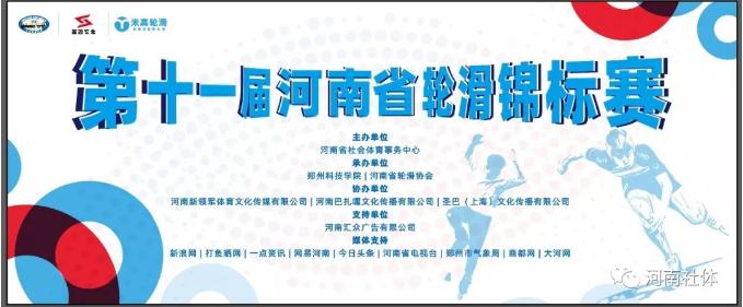 河南省轮滑锦标赛,VGUARD威德轮滑冰球护具