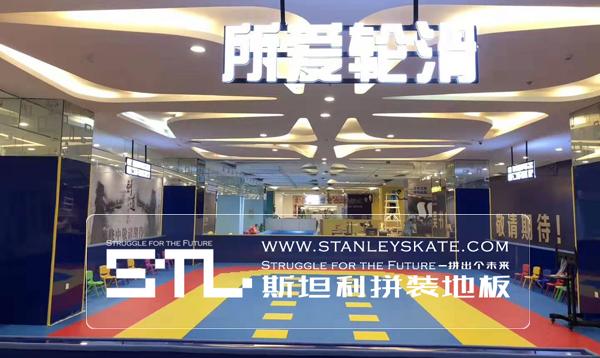 辽宁沈阳所爱儿童轮滑运动156平斯坦利拼装地板室内轮滑场,斯坦利轮滑拼装地板案例展示