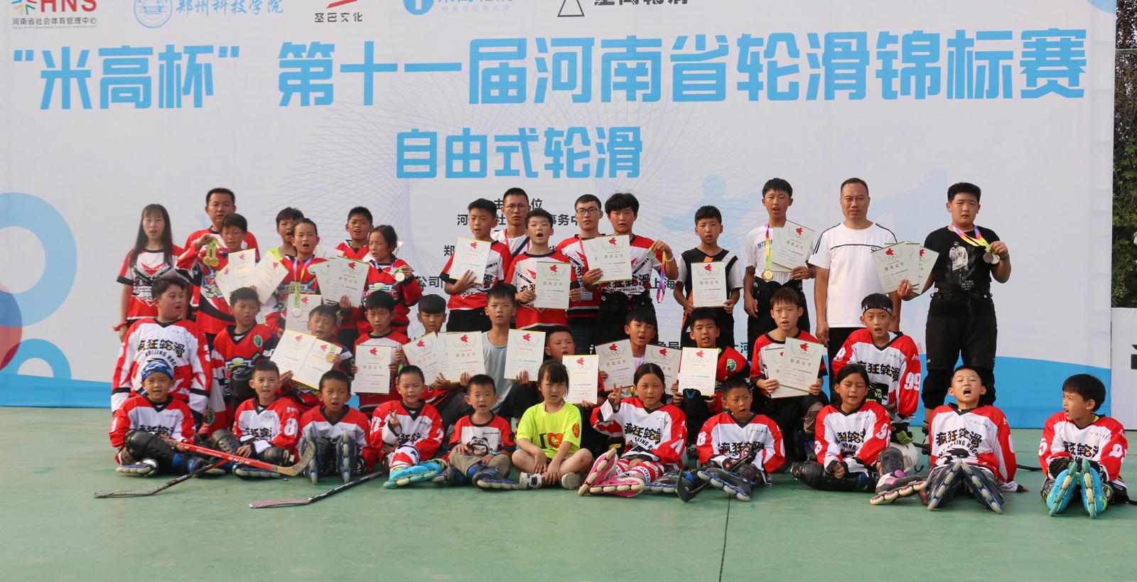 参加河南省轮滑锦标赛