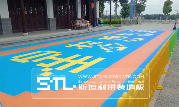 云南省弥阳镇星梦想轮滑130平斯坦利拼装地板室外轮滑场,斯坦利轮滑拼装地板案例展示