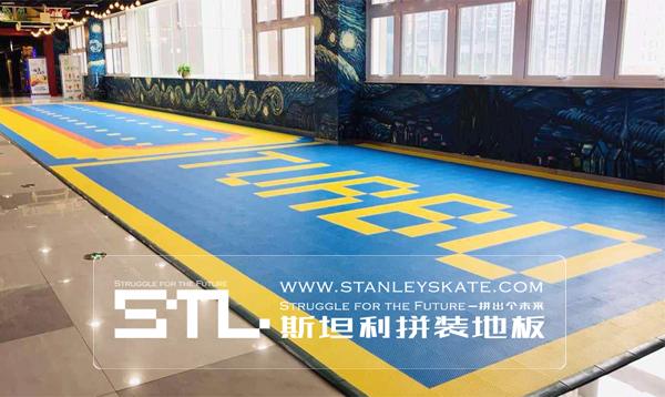 河南郑州蜗牛轮滑125平斯坦利拼装地板室内轮滑场,斯坦利轮滑拼装地板案例展示