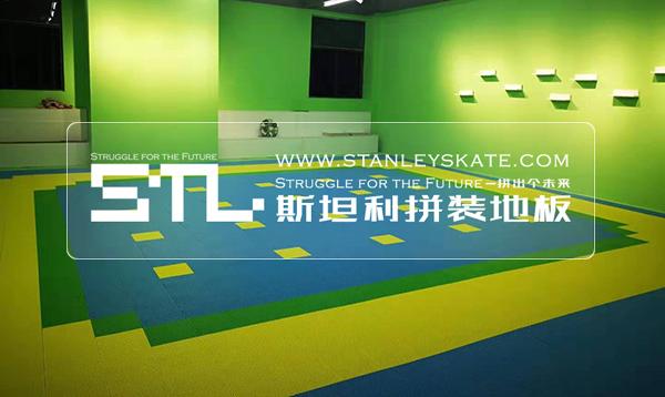 湖北省宜昌滑启轮滑72平斯坦利拼装地板室内轮滑馆,斯坦利轮滑拼装地板案例展示
