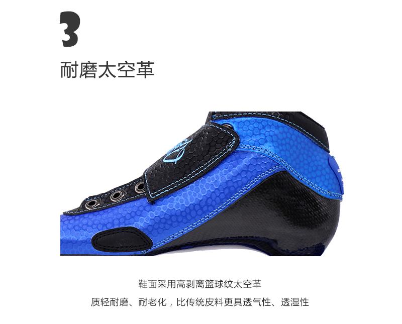 斯坦利-海豚儿童碳纤速滑鞋皮料