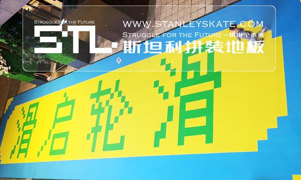 湖北省宜昌滑启轮滑100平斯坦利拼装地板轮滑场,斯坦利轮滑拼装地板案例展示