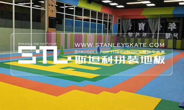 上海市松山区南冰运动成长中心165平斯坦利拼装地板,斯坦利轮滑拼装地板案例展示