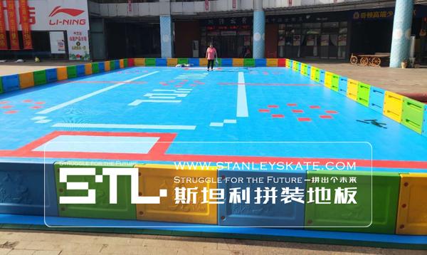 江苏原动力200平斯坦利拼装地板室外轮滑球场,斯坦利轮滑拼装地板案例展示