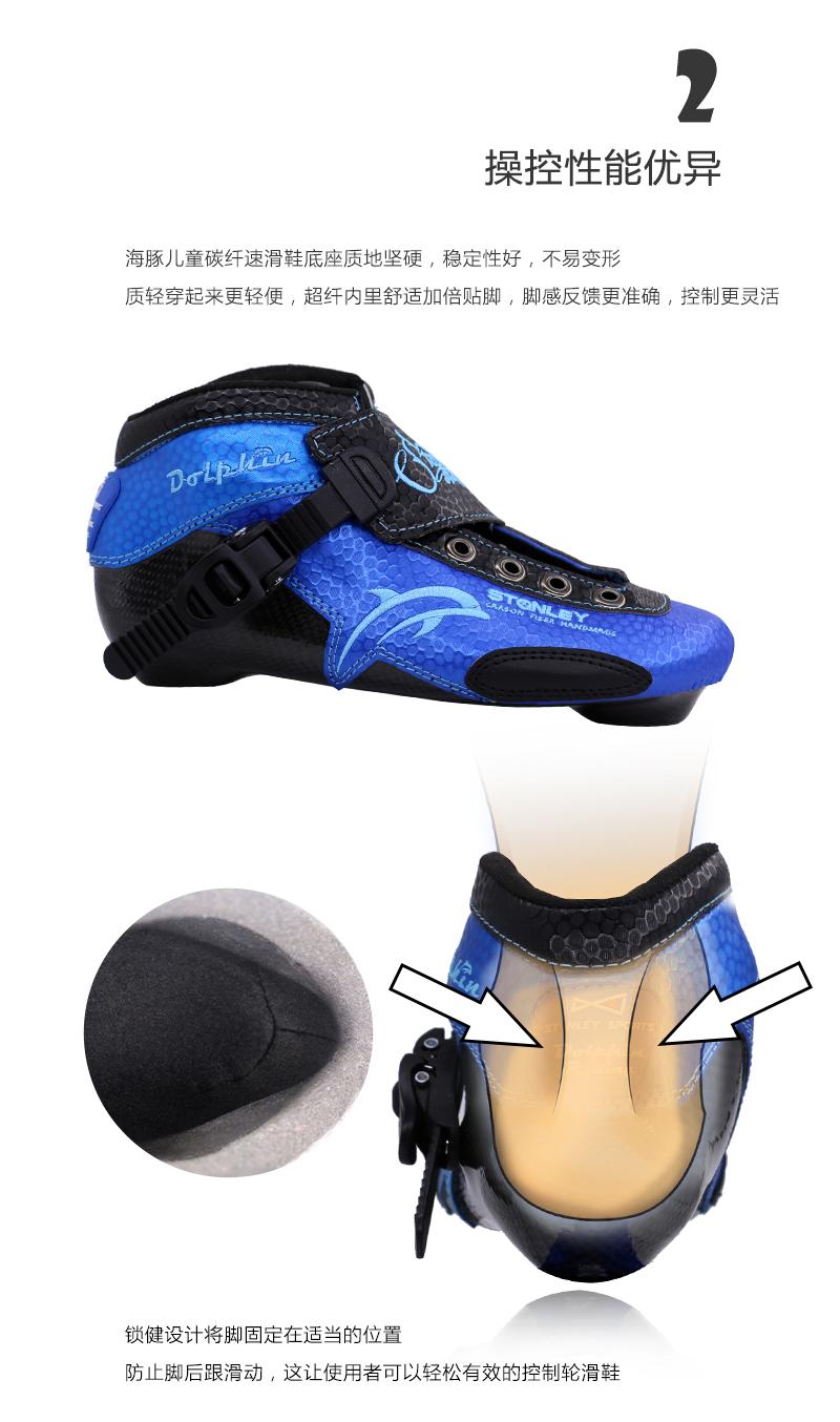 斯坦利-海豚儿童碳纤速滑鞋参数