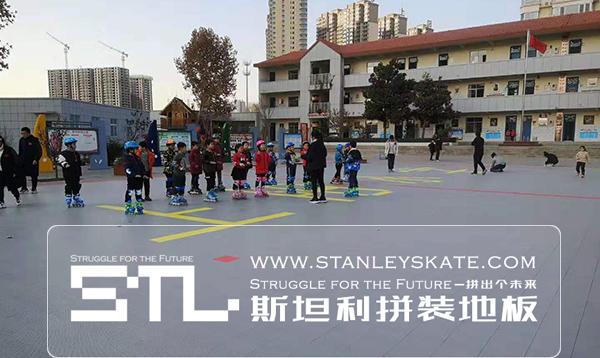 河南洛阳上阳小学450平方斯坦利拼装地板,斯坦利轮滑拼装地板案例展示