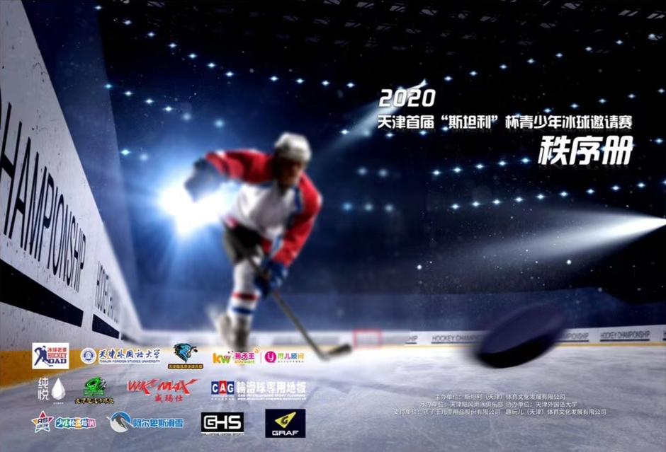 斯坦利杯天津首届青少年冰球比赛